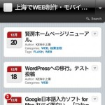 wp_iPhone1