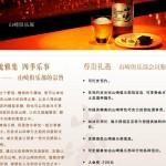 中国サントリー山崎倶楽部入会費年会費無料キャンペーン中