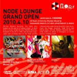 NODE LOUNGE GRAND OPEN!