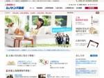 「上海賃貸ならシノケン不動産」サイトOPEN!(上海WEB制作)