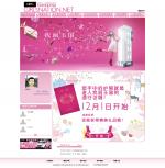 上海OPAオープニングキャンペーンサイト 我丽王国(上海WEB制作)