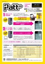 【新サービス】中国モバイルソリューション「Patt」リリース
