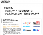VPN-FASTがMac,iPhone,Android対応しました。