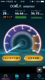 やっと4Gになりました。(中国聯通)