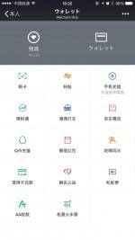 WeChat ウォレット(微信銭包)登録できた!