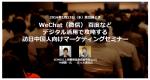 1月13日に東京でインバウンドセミナーさせて頂きます