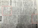 日経紙面に掲載されました。
