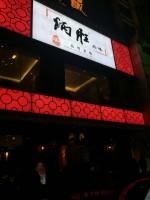 広州の巨大IT企業を訪問と絶品広東料理の炳胜品味