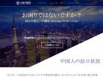 訪日中国人向けWeChat(微信)運用サービスのサイト公開